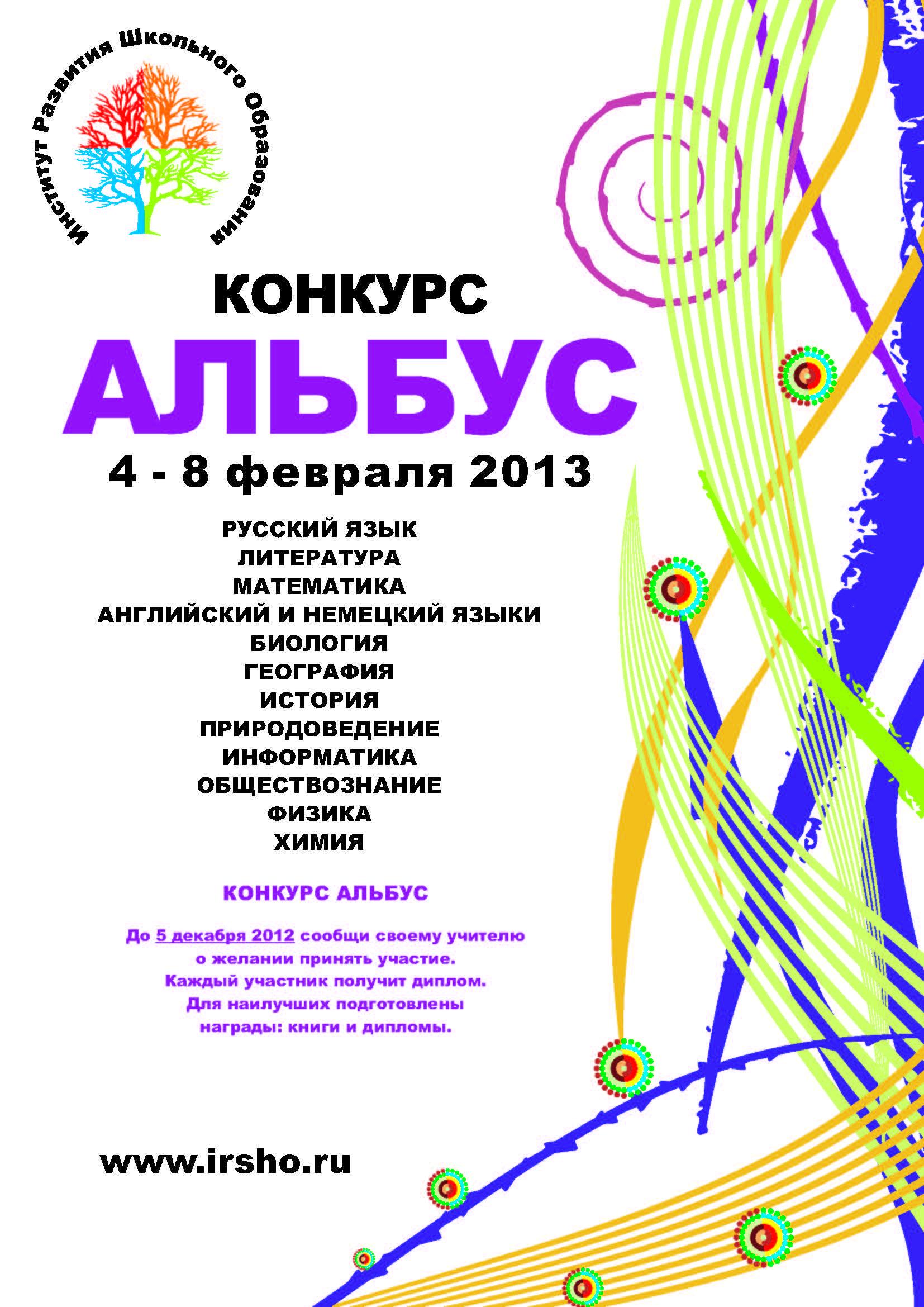 ответы на игру конкурс по информатике инфознайка 2012